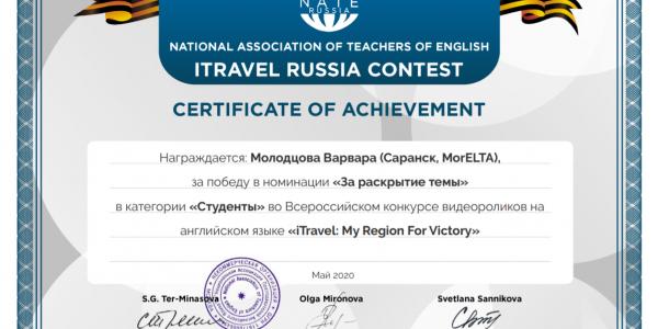 Подведены итоги Всероссийского конкурса видеороликов на английском языке iTravel: My Region For Victory!