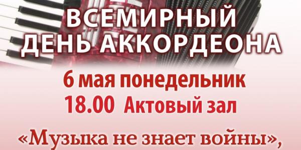 6 мая 2019 г. пройдётIV Фестиваль «Всемирный день Аккордеона — музыка не знает войны»