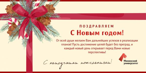 Конференция в Мининском университете2-3 апреля 2020 года