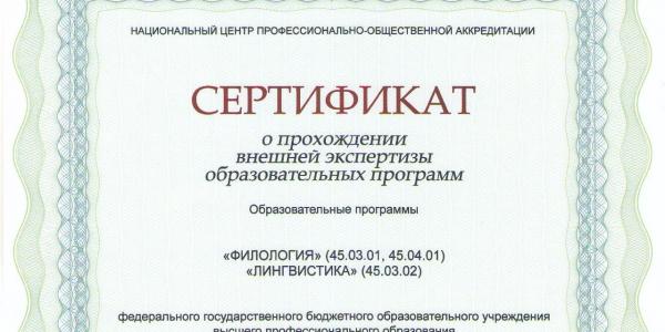 На факультете иностранных языков прошла профессионально-общественная аккредитация