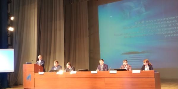 XXIII научно-практическая конференция молодых ученых, аспирантов и студентов