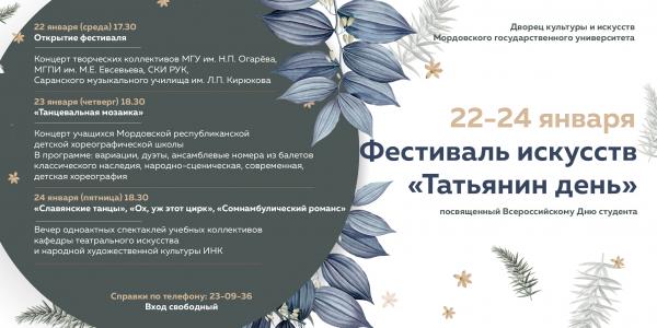 Дворец культуры и искусств МГУ им. Н.П. Огарёва приглашает!