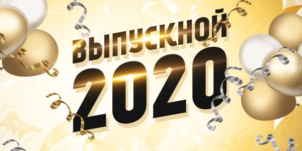 3 июля 2020 г. состоится онлайн-выпускной факультета иностранных языков