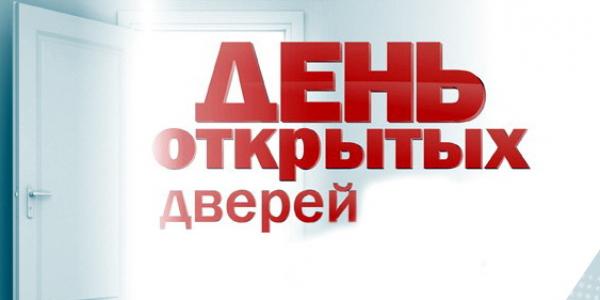 12 декабря 2015 г. — день открытых дверей ФИЯ