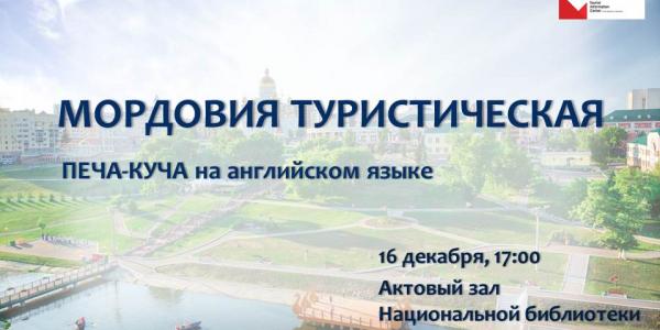 Национальная библиотека им. А. С. Пушкина приглашает студентов-иностранцев