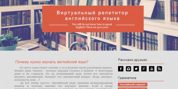 Образовательные сайты, созданные студентами факультета иностранных языков