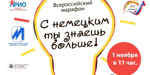 1 ноября 2017 г. в Национальной библиотеке им. А. С. Пушкина состоится торжественное открытие Марафона «С немецким ты знаешь больше!»