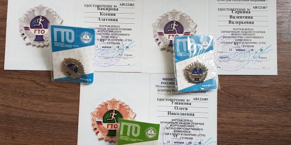 Поздравляем участников комплекса «ГТО»!