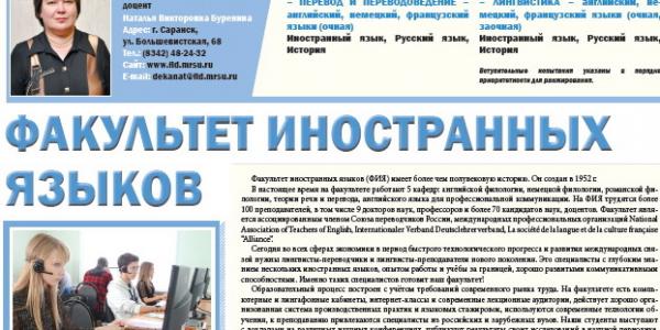 Спецвыпуск «Голоса Мордовского университета» для абитуриентов — 2016