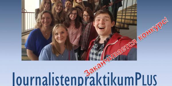 Стипендия для молодых журналистов из России – Теперь с интенсивным курсом немецкого языка!