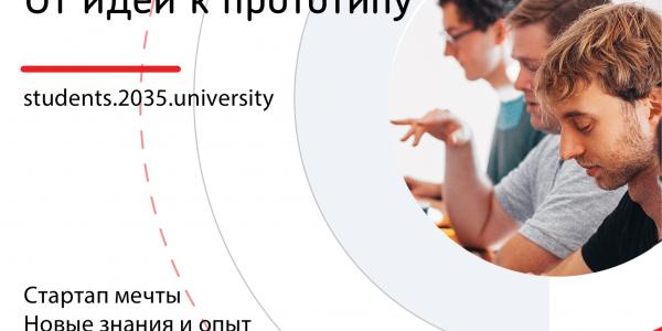 Информация для студентов по интенсиву