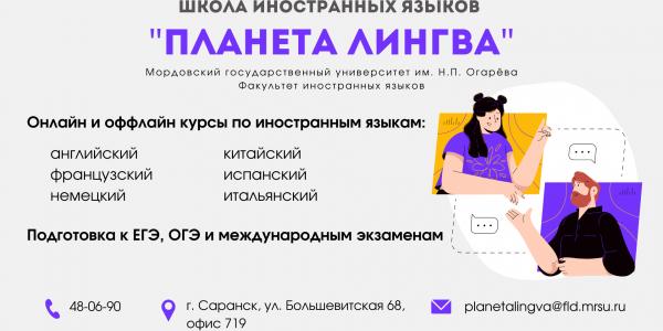 Школа иностранных языков «Планета Лингва»