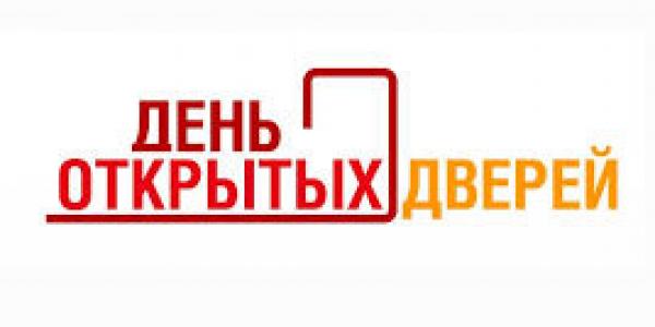 ДЕНЬ ОТКРЫТЫХ ДВЕРЕЙ 15 ФЕВРАЛЯ 2020 Г.