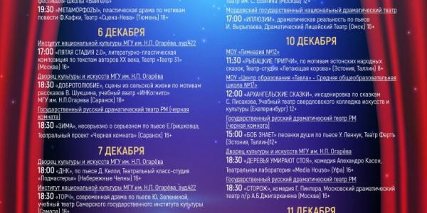 Приглашаем на финно-угорский фестиваль-школу «Вайгель»!