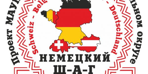 Дни немецкоязычных стран в Приволжском федеральном округе (Саранск и Пенза) под названием «Немецкий Ш-А-Г»